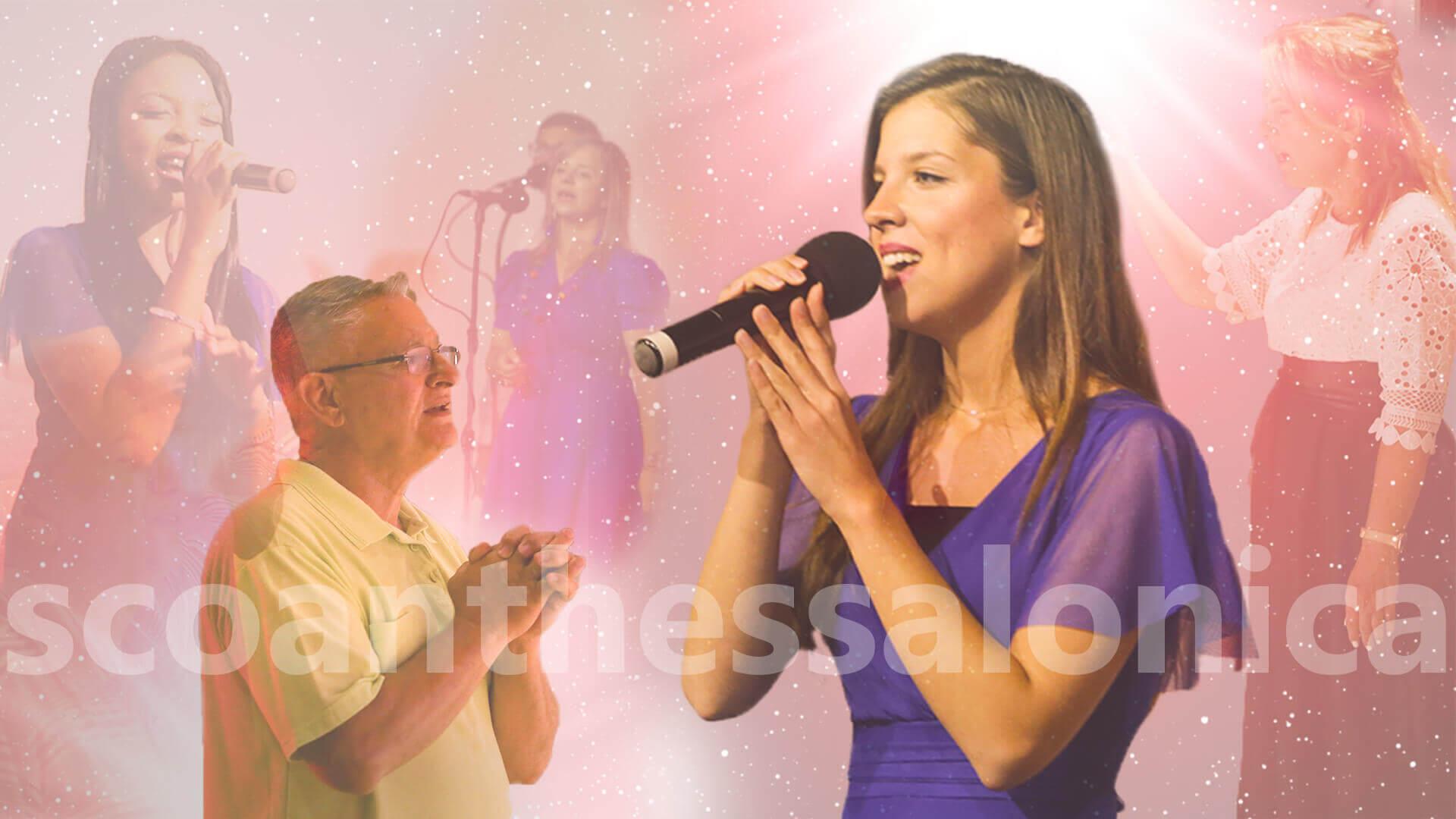 SCOAN_THESSALONICA_WORSHIP_2020_07_05