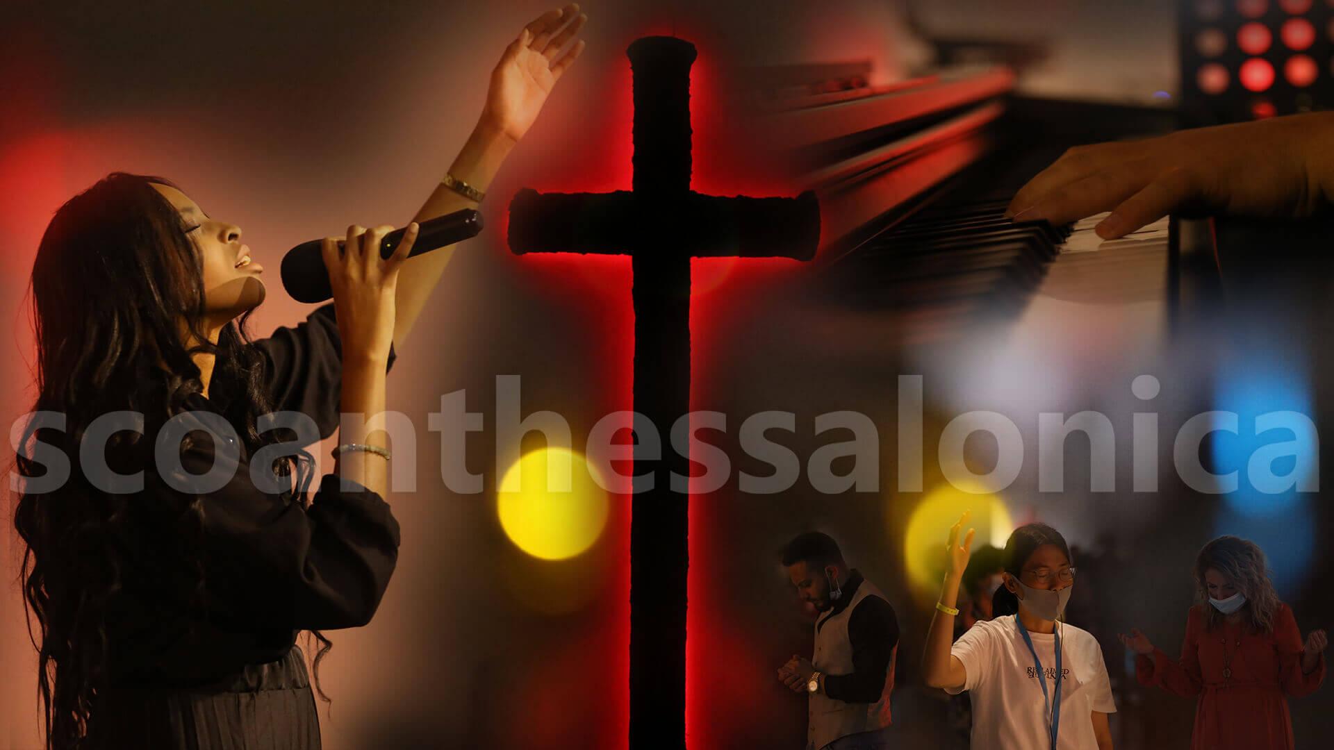 SCOAN_THESSALONICA_WORSHIP_2020_10_11