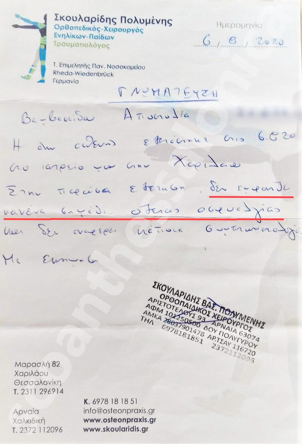 TESTIMONY2_MS_APOSTOLIA_VAMVAKIDOU_2021_08_29